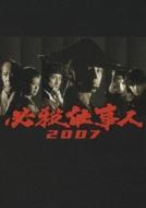 必殺仕事人 2007