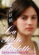世界映像文学全集::愛の妖精