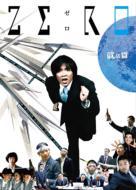ZERO 〜就活篇・完全版〜