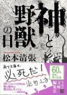 神と野獣の日 角川文庫