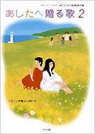 あしたへ贈る歌 由紀さおり・安田祥子 こころの音楽教科書 2