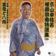 京山幸枝若秘蔵浪曲特選集(4)浪曲「雷電遺恨相撲」より 雷電と八角