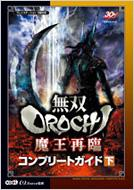 無双OROCHI魔王再臨コンプリートガイド 下