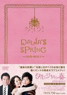 タルジャの春 -インターナショナル ヴァージョン DVD-BOX1
