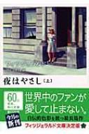 夜はやさし 上 角川文庫