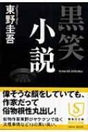 黒笑小説 集英社文庫