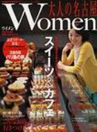 Magazine (Book)/大人の名古屋women 〔2008年〕 女性のための美的な生き方ムック