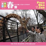 ポカスカジャン・カレンダー -春夏秋冬-春盤: 桜歌ってもいいですか?