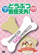 HMV&BOOKS onlineTV/どうぶつ奇想天外!: かわいい!愉快!いぬタップリ満載編