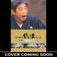 HMV&BOOKS online立川談志/立川談志 ひとり会: '92-'98 初蔵出しプレミアム ベスト: 第六夜