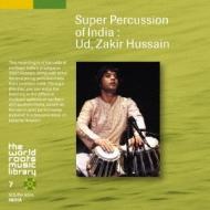 インド古典パーカッション / ザキール・フセイン