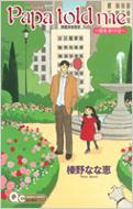 PAPA TOLD ME〜街を歩けば〜QUEEN'S COMICS