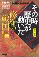 NHKその時歴史が動いた コミック版 修羅の戦国編 ホーム社漫画文庫