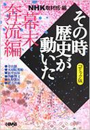 NHKその時歴史が動いた コミック版 幕末奔流編 ホーム社漫画文庫