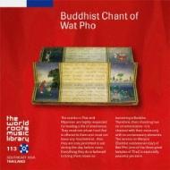 タイ ワットポーの声明