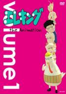 エレキング the Animation Vol.1
