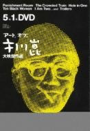 アート・オブ・市川崑 大映傑作選 DVD-BOX 復刻版