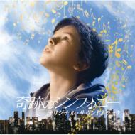 奇跡のシンフォニー/August Rush