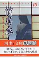僧房夢 昭和秘蔵本コレクション 10 河出i文庫