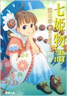 七姫物語 第5章 東和の模様 電撃文庫