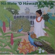 Na Mele O Hawai'i E Alani: Vol.2 �n���C��������̃n���C���y