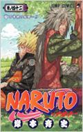 NARUTO 42 ジャンプ・コミックス