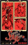 STEEL BALL RUN ジョジョの奇妙な冒険PART 7 15 ジャンプ・コミックス