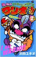 オレだよ!ワリオだよ!! スーパーギャグベンチャーコミック 第2巻 コロコロドラゴンコミックス コロコロイチバン!