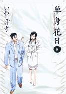 単身花日 桜木舜の単身赴任・鹿児島 5 ビッグコミックス
