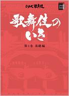歌舞伎のいき 第1巻 基礎編 小学館DVD BOOK