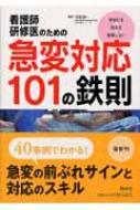 石松伸一/看護師・研修医のための急変対応101の鉄則 見抜ける・救える・後悔しない