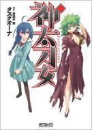 神太刀女 2 MFコミックス