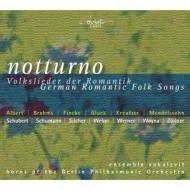 『ドイツ・ロマンティック民謡集〜ノットゥルノ』 ベルリン・フィルのホルン奏者たち、ヴォカールツァイト