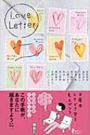 Love Letter 幻冬舎文庫