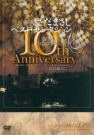 10th Anniversary Best Selection: ���̗����