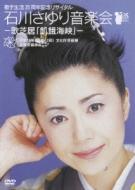 Kashu Seikatsu 35 Shunen Kinen Recital Ishikawa Sayuri Ongaku Kai -Uta Shibai[kiga Kaikyo]-