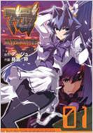 マブラヴ オルタネイティヴ 1 電撃コミックス