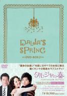 タルジャの春: 2 -インターナショナル ヴァージョン DVD-BOX2
