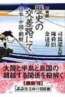 歴史の交差路にて 日本・中国・朝鮮 講談社文庫