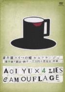 蒼井優×4つの嘘 カムフラージュ 第四章「都民・鈴子 -百万円と苦虫女 序章-」