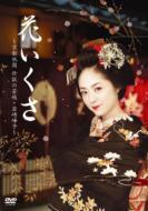 花いくさ〜京都祇園伝説の芸妓・岩崎峰子〜
