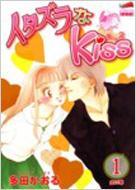 イタズラなKISS 第1巻 フェアベルコミックスクラシコ