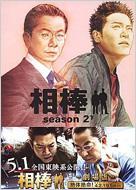 相棒 season2 下 朝日文庫