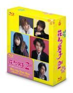 花より男子/花より男子 2: リターンズ (Box)