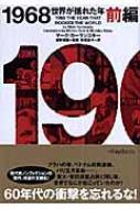 1968 世界が揺れた年 前編 ヴィレッジブックス