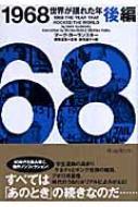 1968 世界が揺れた年 後編 ヴィレッジブックス