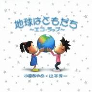 地球はともだち〜エコ・ラップ〜
