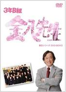 3年B組金八先生 第8シリーズ DVD-BOX II