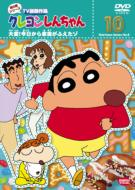 ローチケHMVクレヨンしんちゃん/クレヨンしんちゃん: Tv版傑作選: 第8期シリーズ: 10