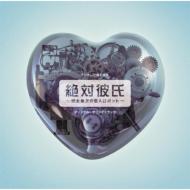 フジテレビ系ドラマ 絶対彼氏〜完全無欠の恋人ロボット〜オリジナル・サウンドトラック